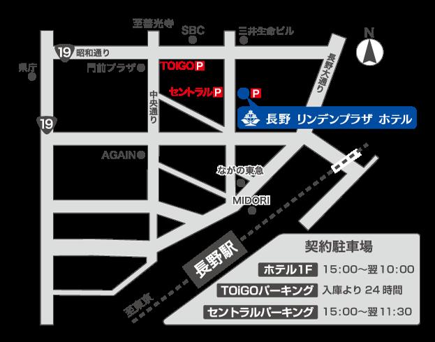 長野リンデンプラザホテル地図