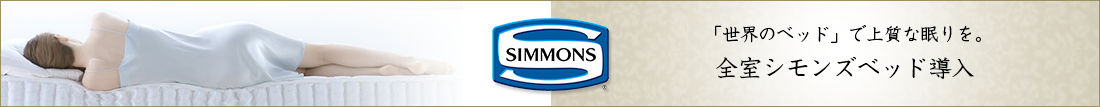 room_banner_simmons
